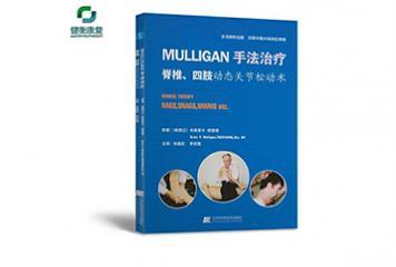 Mulligan手法治疗  脊柱四肢动态关节松动术 布莱恩R.穆里根著