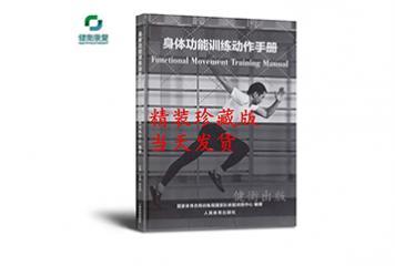 身体功能训练动作手册 功能训练动作的词典
