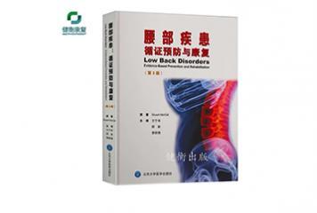 腰部疾患 偱证预防与必威体育手机官网 中文版 McGill 麦吉尔