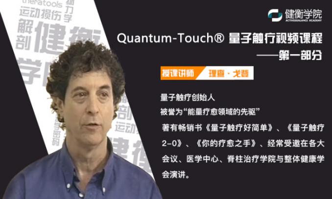 【新课上线】Quantum-Touch®量子触疗系列课程