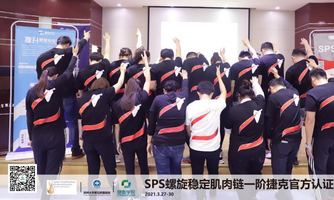 【2021年3月27日-3月30日】SPS螺旋肌肉链捷克官方认证课程!